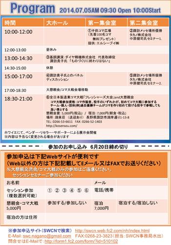 20140705SWCN6th_V18-02